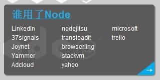 Node.js 初体验