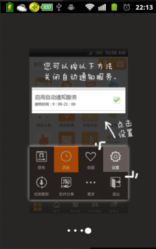 Android中如何使用ViewPager实现类似laucher左右拖动效果