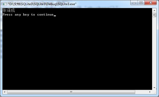 C++操作SQLite数据库