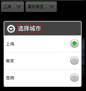 Android 的下拉列表框使用