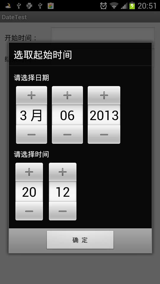 Android中实现日期时间选择器(DatePicker和TimePicker)