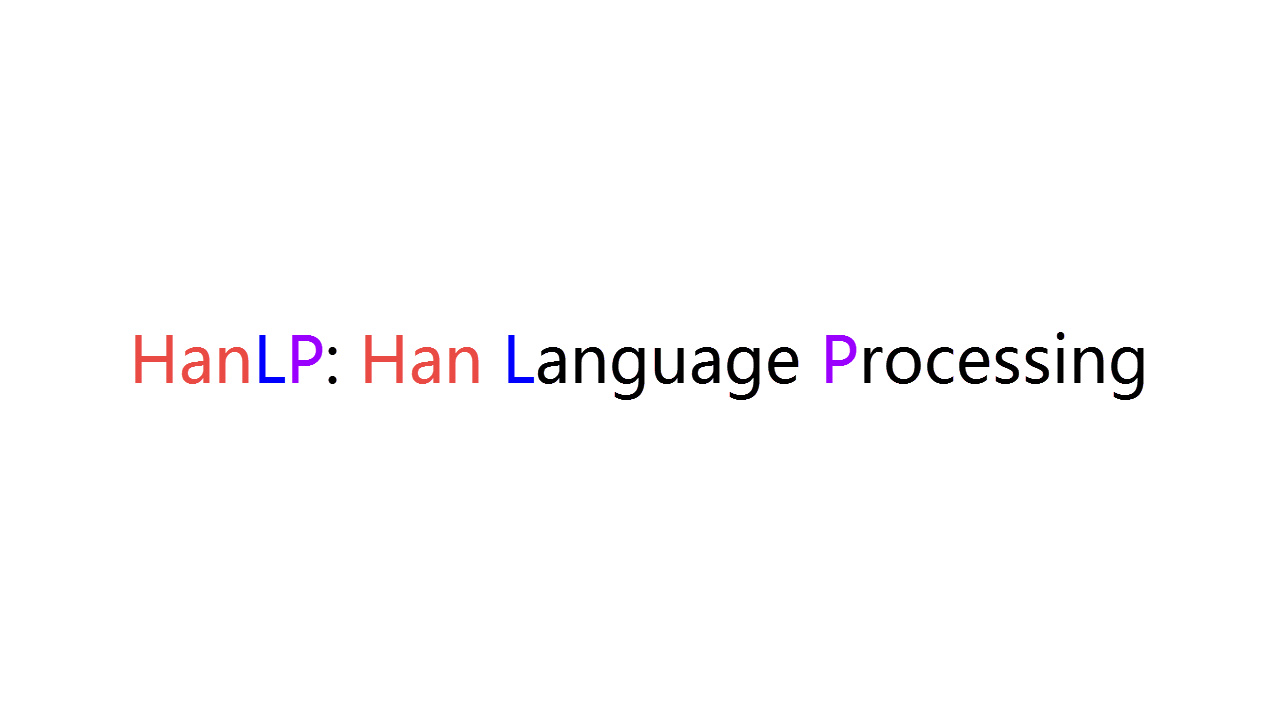 自然语言处理:HanLP