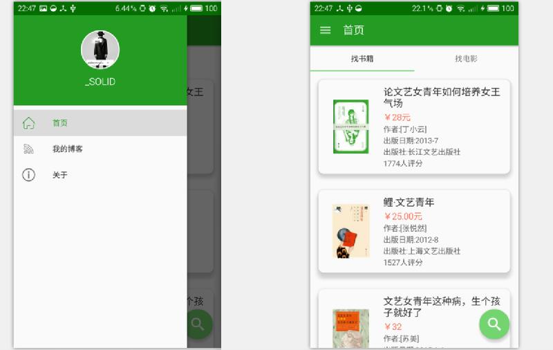Android Material Design 兼容库的使用详解
