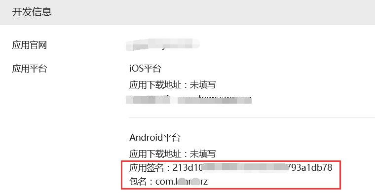 Android 支付宝以及微信支付快速接入流程