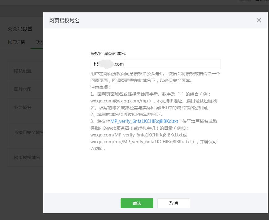 微信开发之Author网页授权