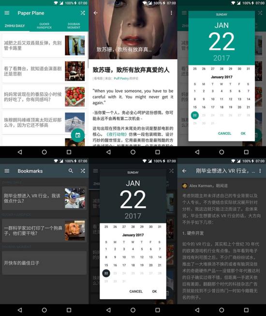 一周时间怎么做到开发一款Android APP?