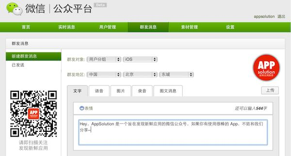 微信公众平台发布权限大幅调整