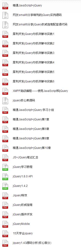 jquery_学习资料库.png