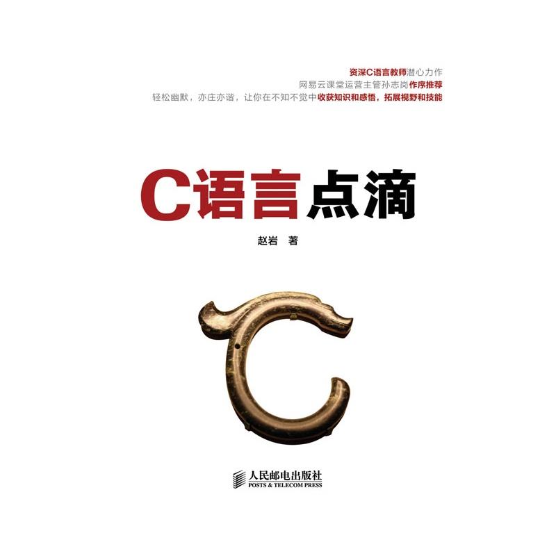 管窥C语言入门经典