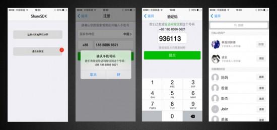 免费短信验证码 服务零费用 手机短信验证是 App 在注册、验证、通讯录相关服务中最常使用的方法之一,但是由于单独跟运营商对接手续冗长复杂,地域局限大;市面上的第三方公司又鱼龙混杂,稳定性一般,费用昂贵,因而一直成为困扰 App 开发者的一大难题。 据 Mob 介绍,为回馈 App 开发者长期对 Mob 平台上产品的支持,全球短信验证码解决方案将延续一切为了开发者的原则,免费开放产品,同时也希望通过这种实实在在的帮助让开发者获得更为便捷的短信验证码服务体验。 运营商顶级专属通道 更快更稳定 Mob