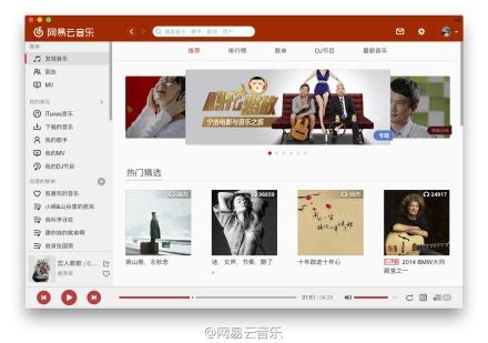 网易云音乐Mac客户端公测 - OPEN资讯 - photo#50