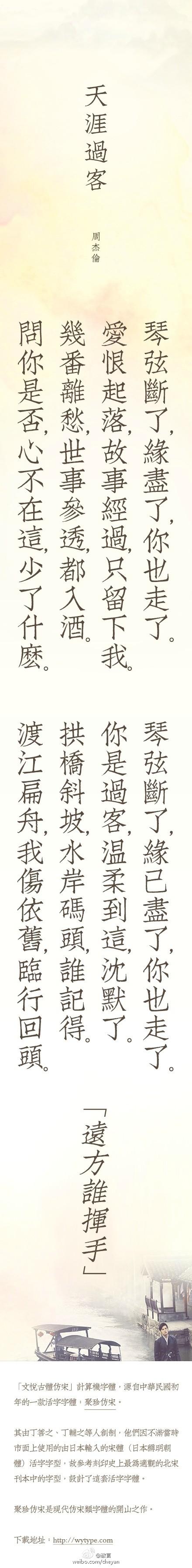 新中文计算机字体 文悦古体仿宋正式发布