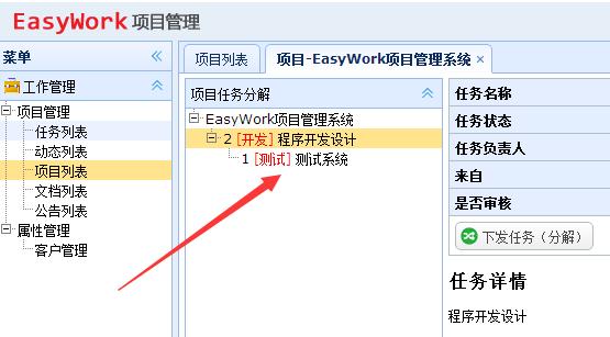 EasyWork项目管理系统1.0测试版