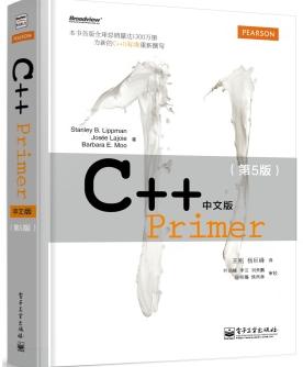 《c++ primer》第五版