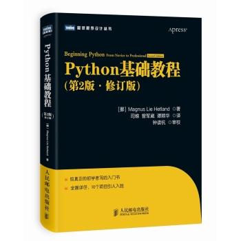 编程书单:十本Python编程语言的入门书籍