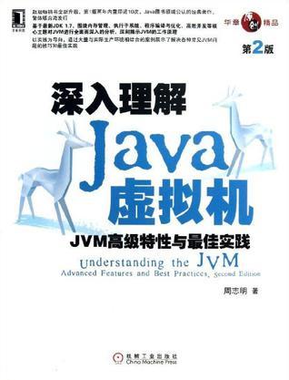 [好书推荐]深入理解Java虚拟机