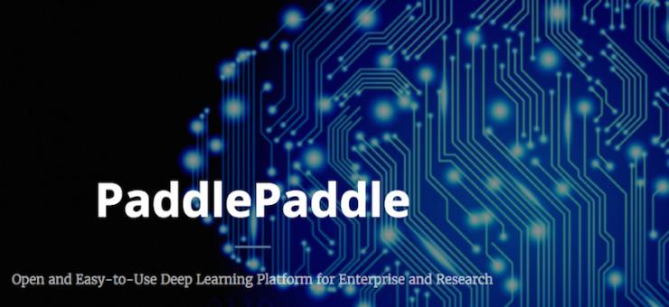 深度盘点国内四大机器学习开源平台:PaddlePaddle,Angel