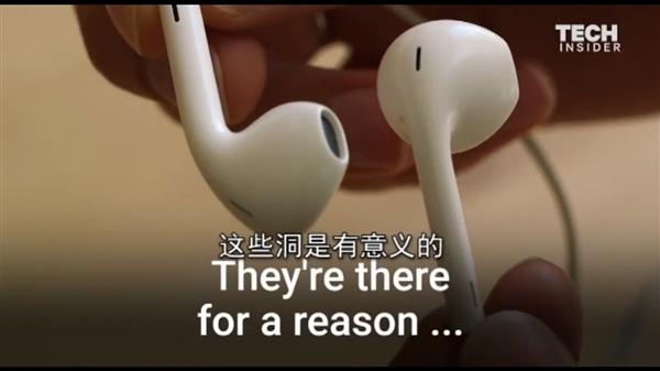苹果耳机上的洞洞是干吗的?终于知道了