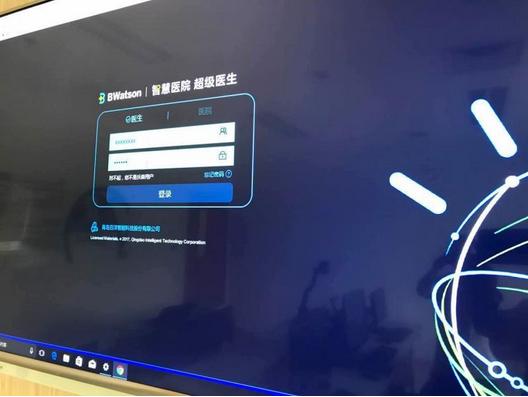 """人工智能""""沃森医生""""来上海为肿瘤患者看病了"""