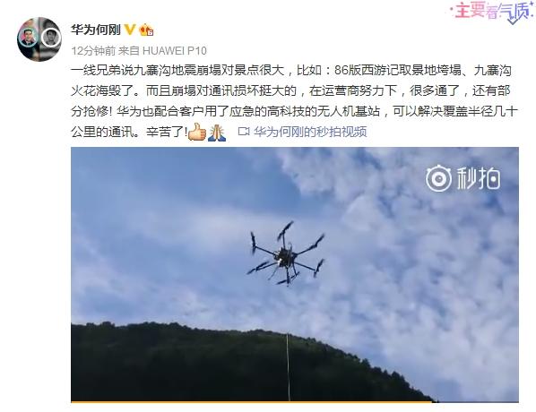 地震通讯中断 华为无人机基站提供通信保障
