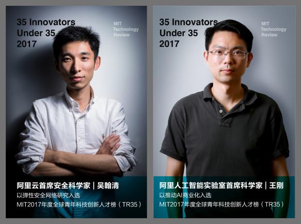 2017全球青年科技创新人才榜 6名华人上榜