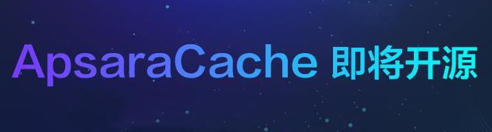 阿里即将开源 ApsaraCache,云数据库 Redis 版分支