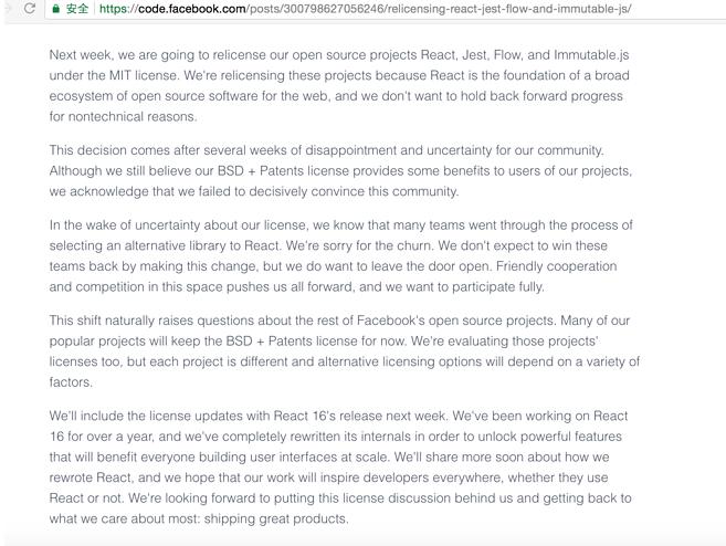 React放弃专利条款将许可证将改为MIT,下周更新