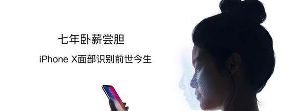 7年卧薪尝胆 iPhone X面部识别解析:AR是重点