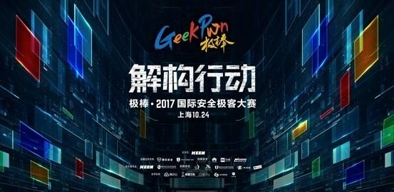 全球顶级黑客对决AI GeekPwn2017黑客大赛看点曝光