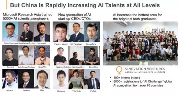 李开复MIT演讲:中国AI在未来将超越美国