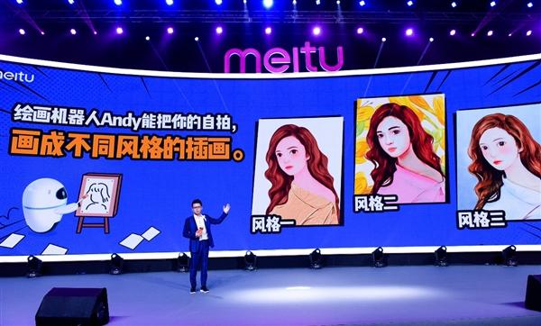 11月30日,美图秀秀正式上线绘画机器人Andy