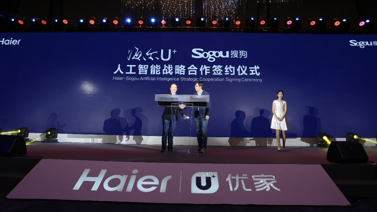 海尔发布智慧家庭行业首个人工智能解决方案