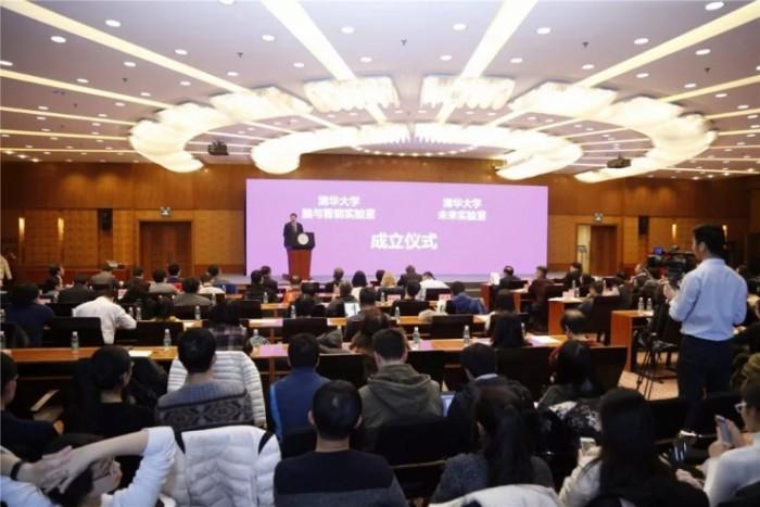 清华新成立两大交叉研究机构 探索智能与未来
