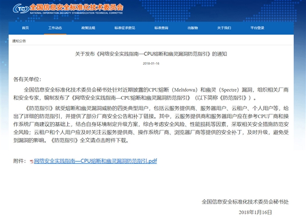 权威!官方发布CPU熔断和幽灵漏洞防范指引:附补丁下载