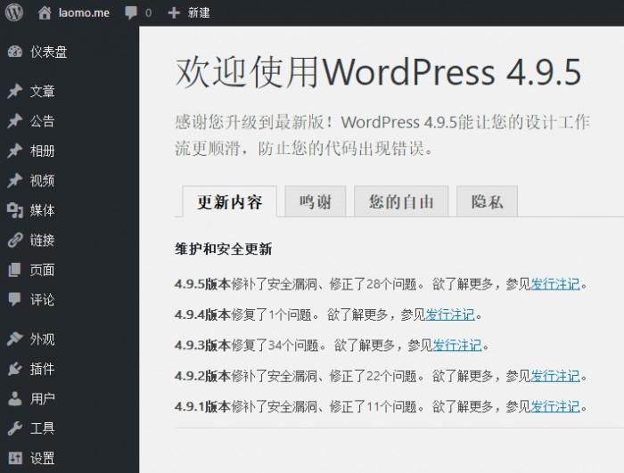 WordPress 4.9.5发布 增加代码错误检查功能