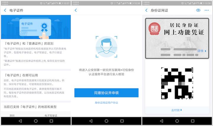 """支付宝也推出了""""电子身份证"""",但暂时只在杭州等3个城市可用"""