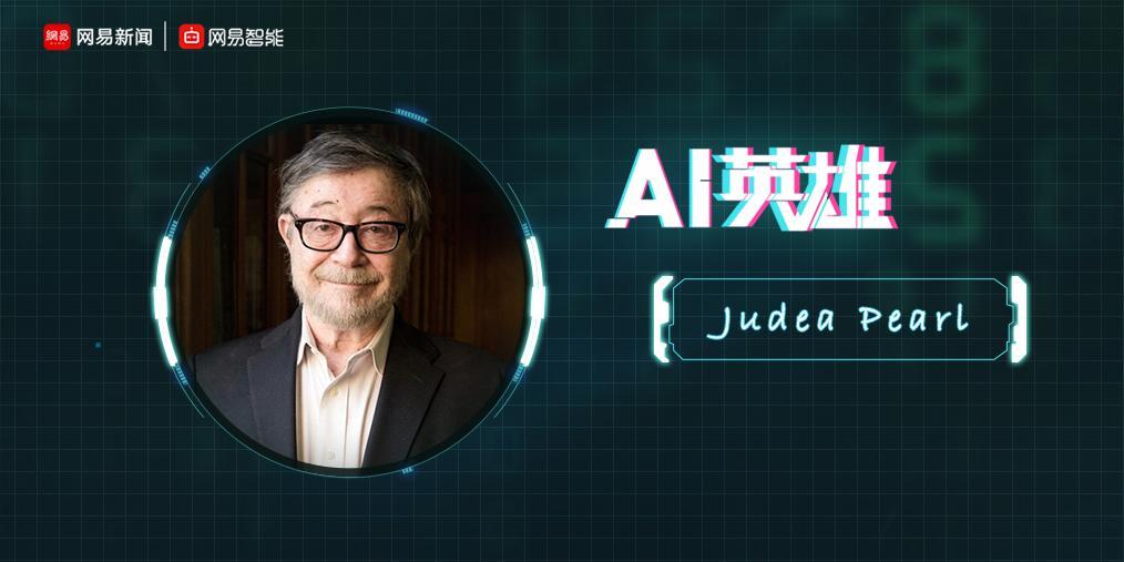 从先锋到批判者:图灵奖得主Judea Pearl的世界