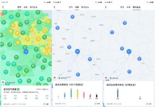 高德上线环境地图 身边空气质量及水质等全国可查询
