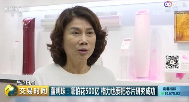 董明珠说格力要花500亿造芯,院士倪光南:希望他们投入