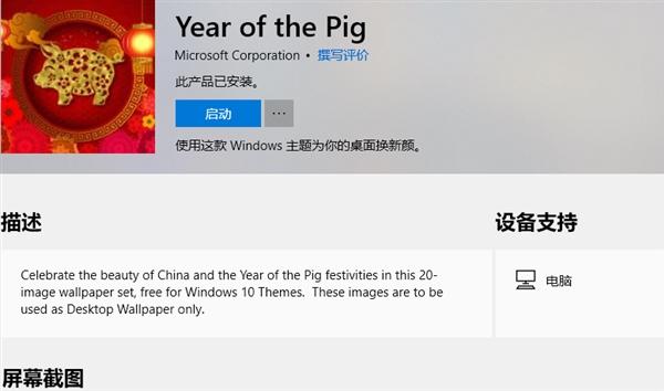 微软上线Windows 10猪年免费主题:20张中国风喜庆壁纸