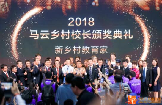 马云:未来要培养600万优秀乡村人才